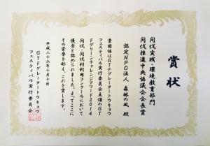 s_GTF表彰状