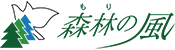 認定NPO法人「森林の風」|三重県の企業の森管理・林業