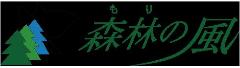 認定NPO法人 森林の風  -  三重県の豊かな森林を未来に継なぐ  -