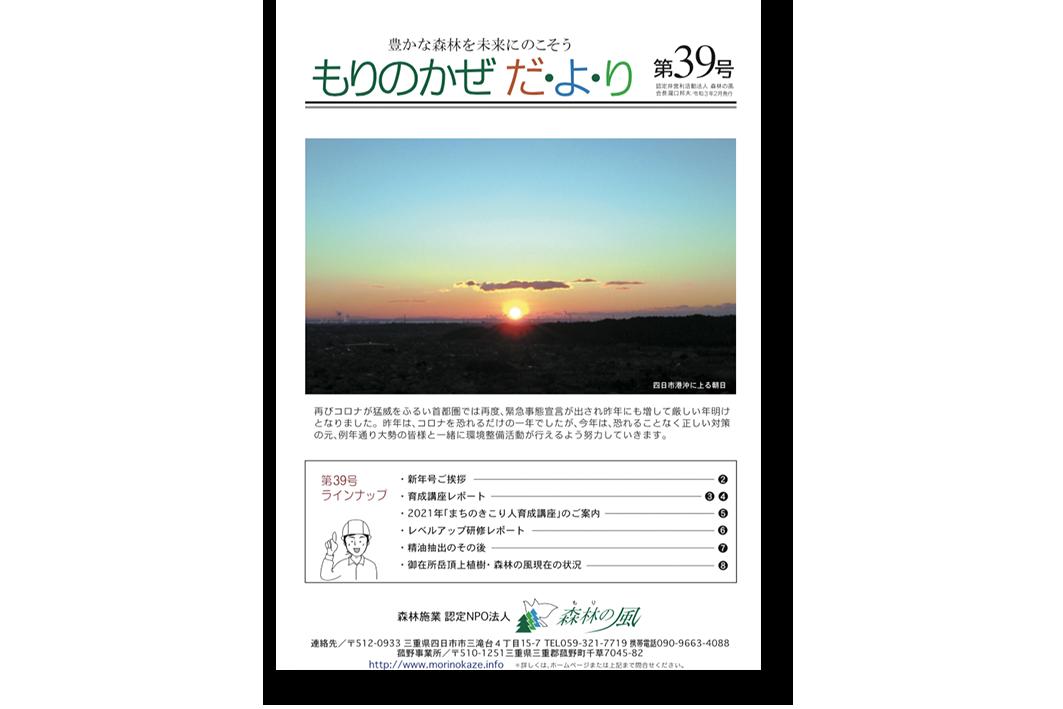 morinokazedayori_p_1